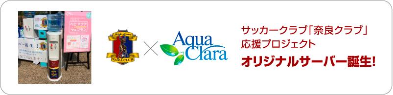 Aqua Clara サッカークラブ「奈良クラブ」応援プロジェクト オリジナルサーバー誕生!