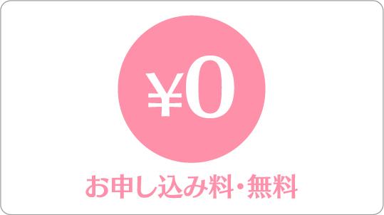 ¥0 お申し込み料・無料