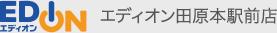 EDION エディオン エディオン田原本駅前店